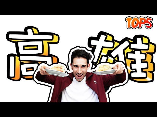 法國人「5法不吃」的5個高雄小吃!!☀️🐉TOP 5 BEST DISHES IN KAOHSIUNG