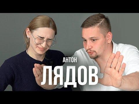 [Интервью] Антон Лядов / The Люди / Северная Корея