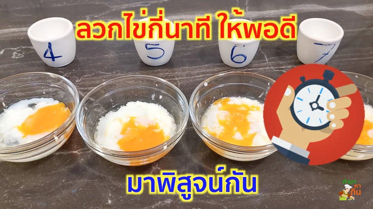 ลวกไข่กี่นาที ให้พอดี ที่คุณชอบ จับเวลาแบบเป๊ะๆ ทดสอบให้รู้กันไปเลย