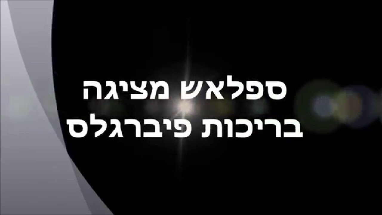 קטלוג פיברגלס 2016- ספלאש בריכות