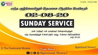 Sunday Service | 02 - Aug - 20 | The Pentecostal Mission | Spiritual News7