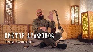 Vector Five | Приглашение на фестиваль «БезГраниц 2018»