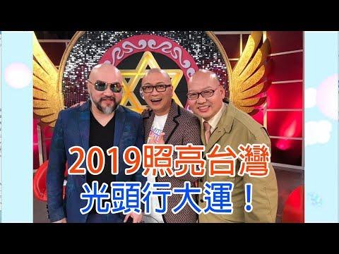 【命運好好玩】2019.02.18 2019照亮台灣!(辛龍、PAUL、翁燦耀)