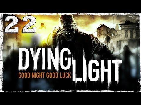 Смотреть прохождение игры [Coop] Dying Light. #22: Интересная пещера.