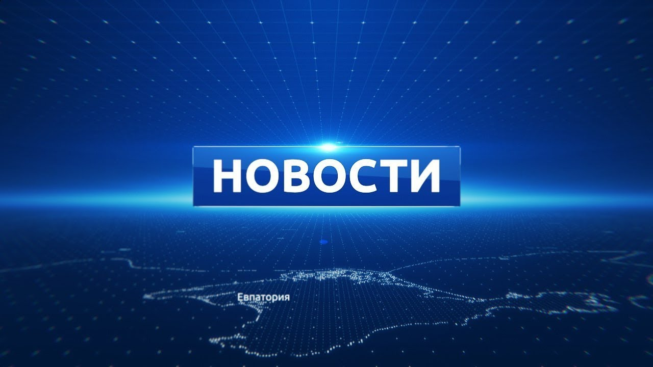 Новости Евпатории 21 марта 2019 г. Евпатория ТВ