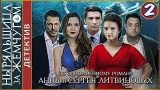 Ныряльщица за жемчугом (2018). 2 серия. Детектив, Литвиновы.