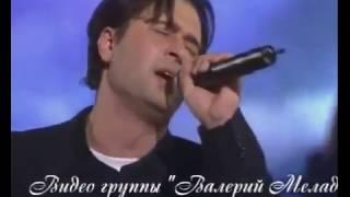 Валерий Меладзе   Вера 1997
