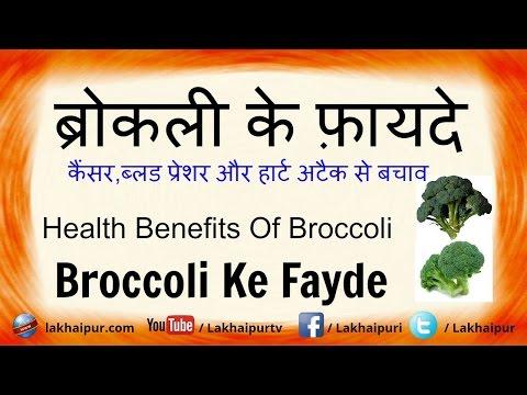 Health Benefits of Broccoli | ब्रोकली के फ़ायदे | Broccoli Ke Fayde