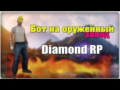 Бот на оружейный завод на DIamond RP [ Новый ] [ Cleo #2 ]
