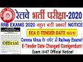 Railway Exams 2020 | RRB Exam Official Notice ECA E-TENDER Date Changed ...