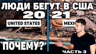 В США через Мексику 2019  / Побег с тюрьмы #3
