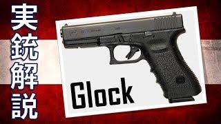 ゆっくり実銃解説「グロック」