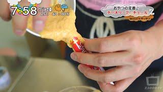 モコズキッチン?79~【CIAOちゅ〜るMV】「ちゅ〜るしよ!」第22弾 オリーブオイル篇~チャオリーブチュール