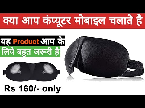 KAAS Black Cushioned Eye Mask REVIEW In Hindi | Perfect For Good Sleep & Meditation