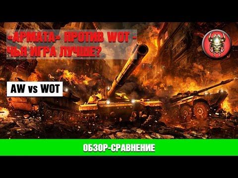 Armored Warfare vs World of Tanks. Обзор-сравнение