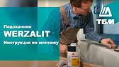 Подоконники Werzalit - www.ellwin.ru 7(495)744-61-47 инструкция по .