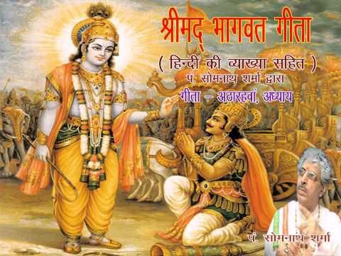 Shrimad Bhagwat Geeta Adhyay 18 Meaning In Hindi || Somnath Sharma || Full || HD #SpiritualActivity