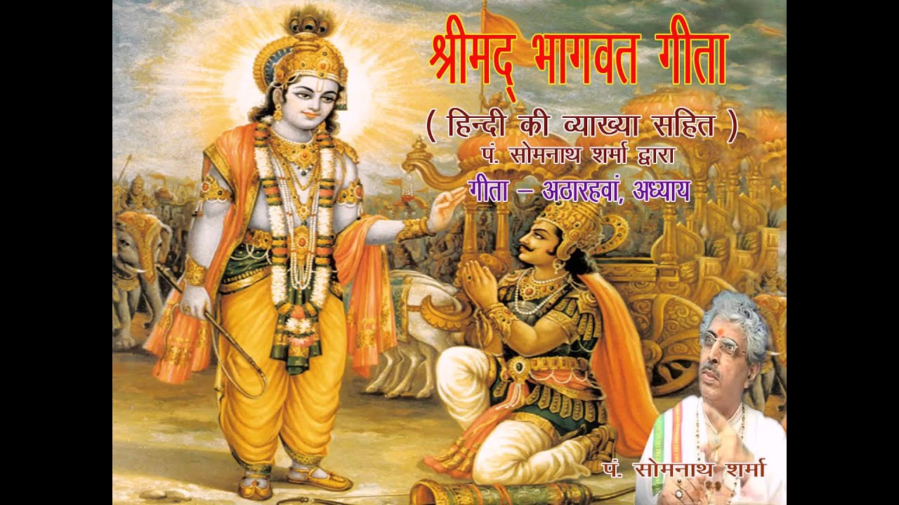 BHAGWAT GEETA FULL IN HINDI PDF DOWNLOAD