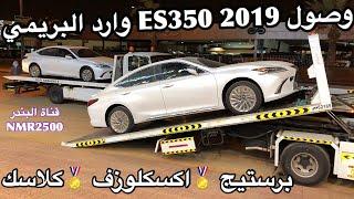 وصول اول دفعات لكزس ES 350 2019 وارد البريمي أوتو سيتي النادر بالرياض