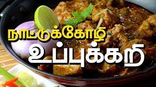 Kozhi Uppu Kari | Chicken Uppu kari