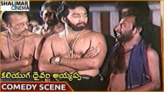 Kaliyuga Daivam Ayyappa Movie || Swamy Funny Comedy With Rajeev || Pandian || Shalimarcinema