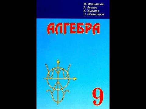 9-класстын алгебрасы. §1. Функциялар, 2-сабак