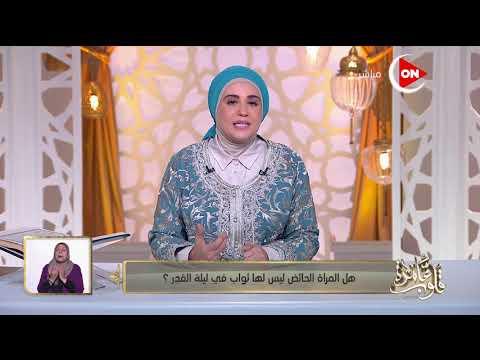 قلوب عامرة - هل المرأة الحائض ليس لها ثواب في ليلة القدر؟.. د. نادية عمارة تجيب