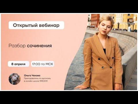 Разбор сочинения | Русский язык ОГЭ 2021 | Умскул
