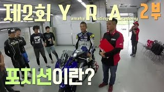 바이크에서 포지션이란? バイクでポジションとは?- Yamaha Riding Academy 2부(강의편)