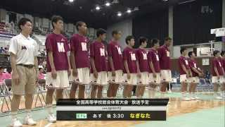 高校総体2015 男子バスケ決勝 明成(宮城) vs 桜丘(愛知)