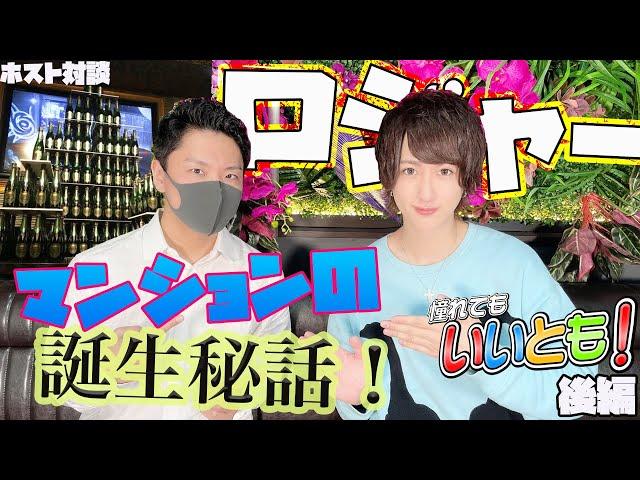 【憧れてもいいとも!後編】【ホスト】対談 『TOP DANDY TOKYO』幸樹代表!ロジャーマンションの真相は!?空白の1年間は?