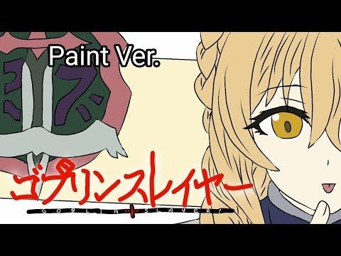 Goblin Slayer Opening Paint Version