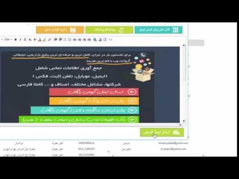 آموزش-ارسال-ایمیل-گروهی-با-نرم-افزار-آروانت-وب
