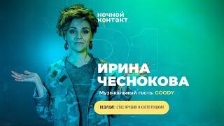 Шоу «Ночной Контакт» сезон 5 выпуск 1 (в гостях: Ирина Чеснокова) #НочнойКонтакт