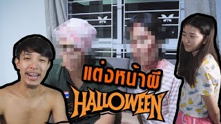 เด็กเกรียนแต่งหน้าผี ต้อนรับ Halloween !!