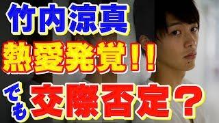 竹内涼真とアイドル・里々佳、熱愛報道を否定。強制終了か?二人の今後...