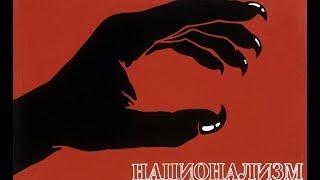 Национализм и геополитика. Кирилл Озимко