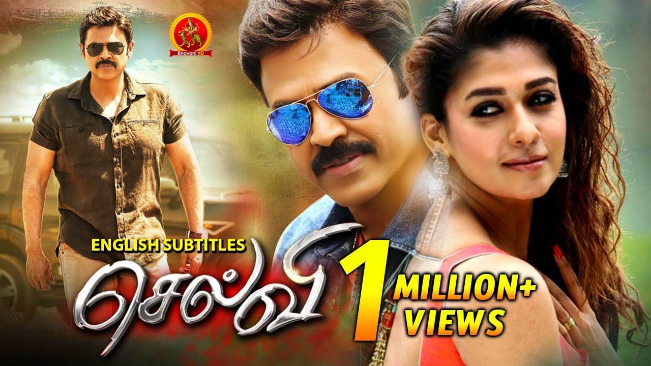 Download Nayanthara Latest Tamil Hit Movie   Selvi   Venkatesh   Latest Tamil Full Movies   Babu Bangaram