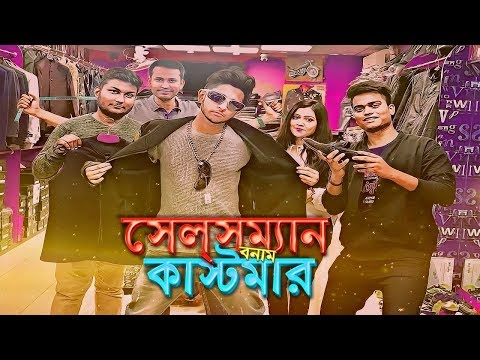 Download Youtube: Salesman vs Customer (সেলসম্যান VS  কাস্টমার ) | TAWHID AFRIDI | BANGLA FUNNY VIDEO 2017