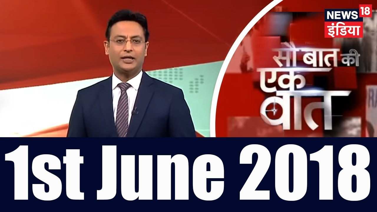 Sau Baat Ki Ek Baat | देखें 1st June 2018 की हर बड़ी ख़बर | News18 India