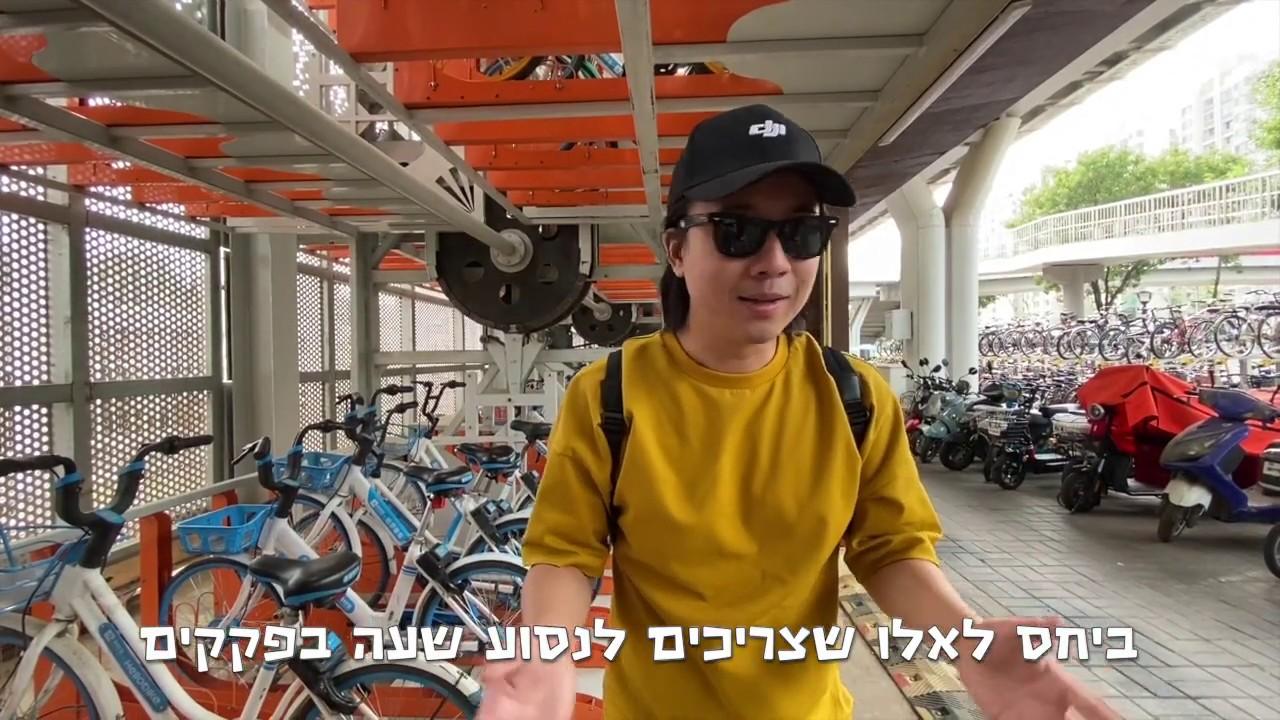 כביש האופניים בבייג׳ין