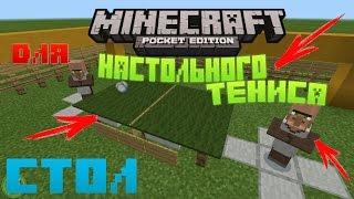 Как создать стол для Настольного тенниса в Minecraft PE 0.15.4 - 0.15.6 Без модов(Канал Master 4iTerChannel : https://www.youtube.com/channel/UCXEEGYJxioNZoSgOJIrDJEA • Я VK: http://vk.com/frostdogvk • Мой instagram ..., 2016-08-15T15:06:33.000Z)