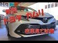 トヨタ 新型 カムリ 2017 【実車見て試乗】 BEAUTIFUL MONSTRE NEW CAMRY