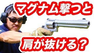おすすめプレイリスト マグナム実銃 https://goo.gl/CRJMWR M500マグナ...