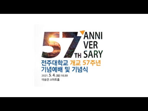 전주대학교 개교57주년 기념예배 및 기념식 _Live. 이미지