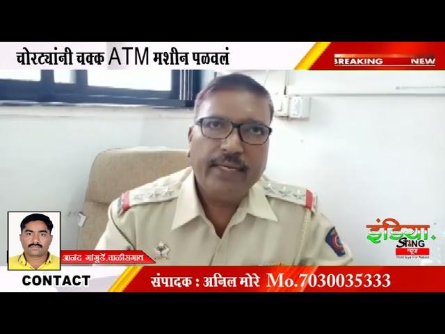 चाळीसगाव : चोरट्यांनी चक्क ATM मशीन पळवलं शहरात चोरीचे सत्र सुरुच