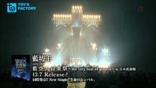 12/7発売、LIVE DVD『藍空大音楽祭 ~the very best of aobozu~ at 日...