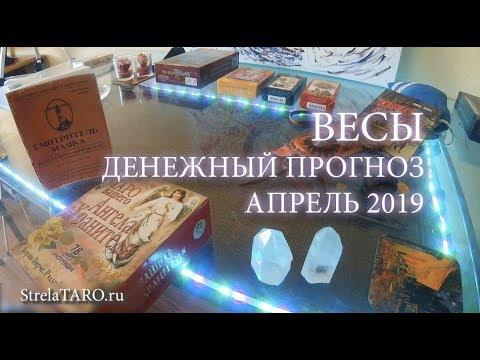 ВЕСЫ таро гороскоп на ДЕНЬГИ на месяц АПРЕЛЬ 2019