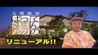 熊本のローカルタレントの「イサオ(ばってん荒川Jr.)」が登場する、...