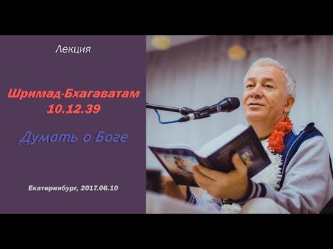 Шримад Бхагаватам 10.12.39 - Чайтанья Чандра Чаран прабху